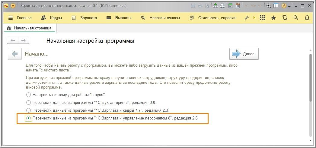Переход на 1С ЗУП 3.1 с 1С ЗУП 2.5